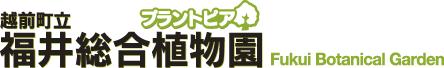 越前町立福井総合植物園 プラントピア
